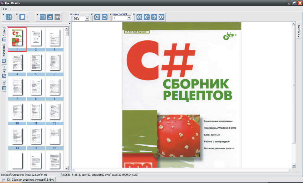 программы для чтения файлов djvu